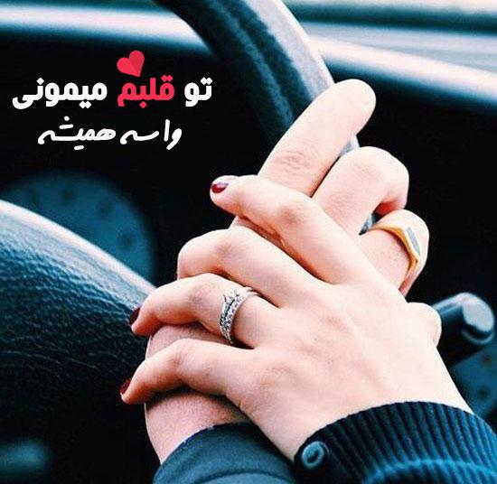جملات ناب عاشقانه برای مخاطب خاص