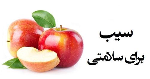 خواص سیب برای سلامتی و تندرستی انسان